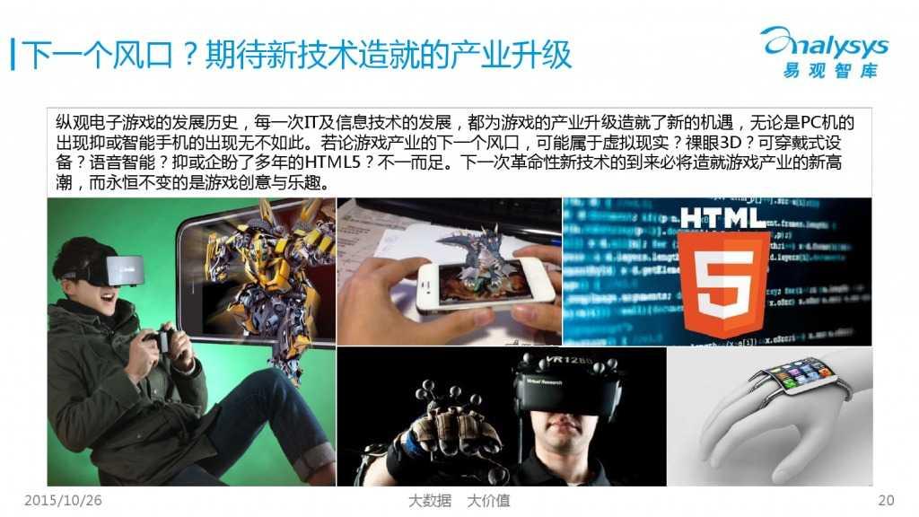 中国互动娱乐产业趋势研究报告2015-2016 01_000020