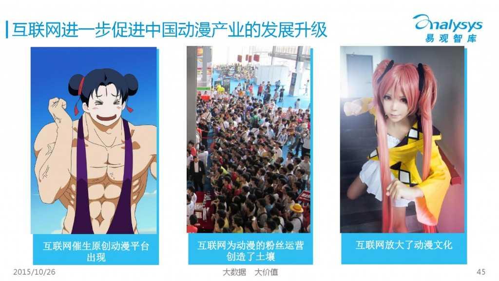 中国互动娱乐产业趋势研究报告2015-2016 01_000045