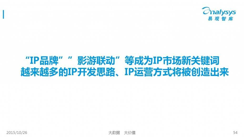 中国互动娱乐产业趋势研究报告2015-2016 01_000054