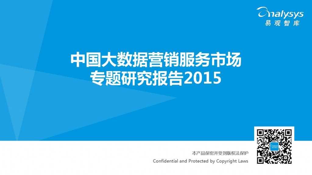 中国大数据营销服务市场专题研究报告2015 01_000001