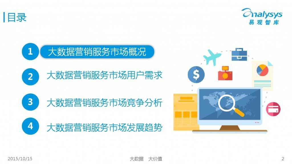 中国大数据营销服务市场专题研究报告2015 01_000002