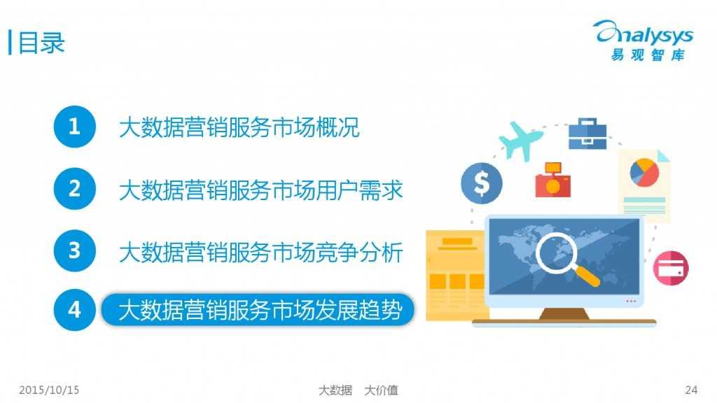 中国大数据营销服务市场专题研究报告2015 01_000024