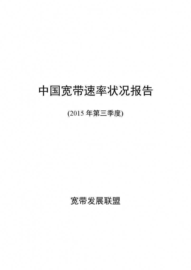 中国宽带速率状况报告-第09期(2015Q3)_000001