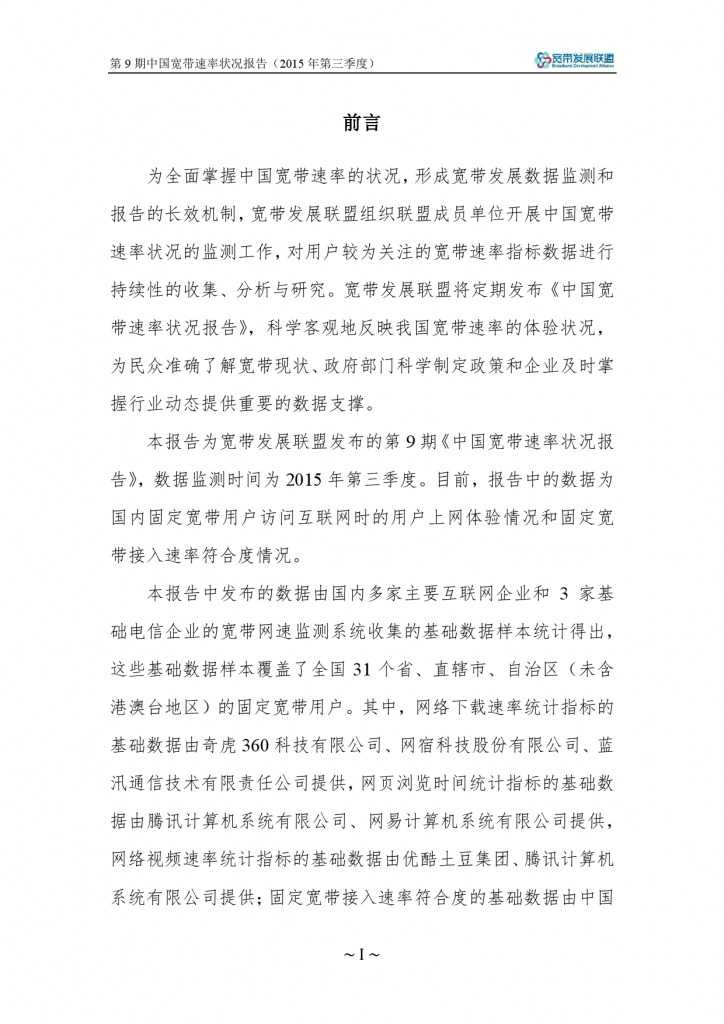 中国宽带速率状况报告-第09期(2015Q3)_000003