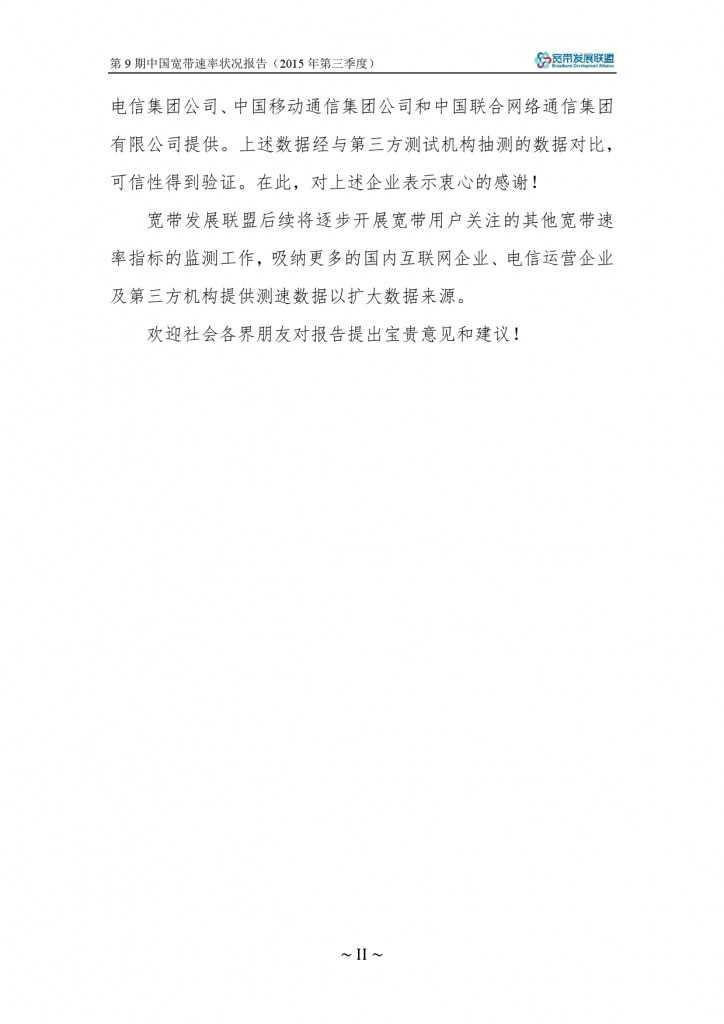 中国宽带速率状况报告-第09期(2015Q3)_000004