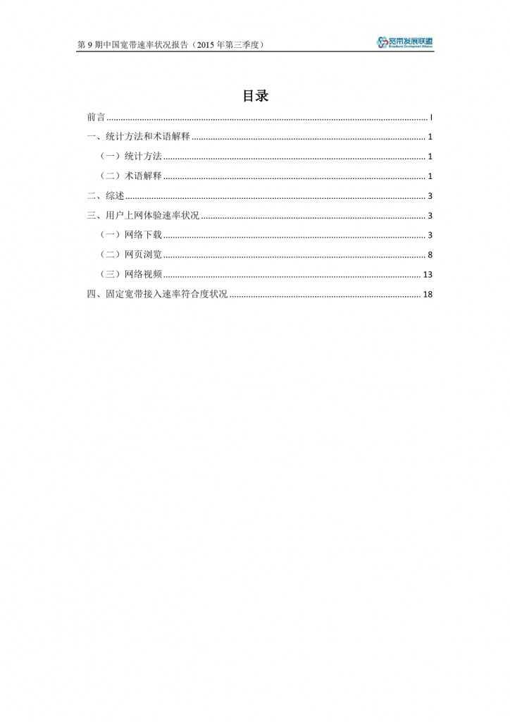 中国宽带速率状况报告-第09期(2015Q3)_000005