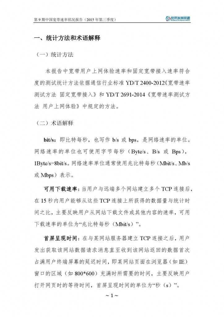 中国宽带速率状况报告-第09期(2015Q3)_000007