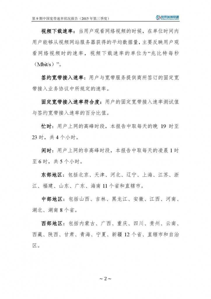 中国宽带速率状况报告-第09期(2015Q3)_000008