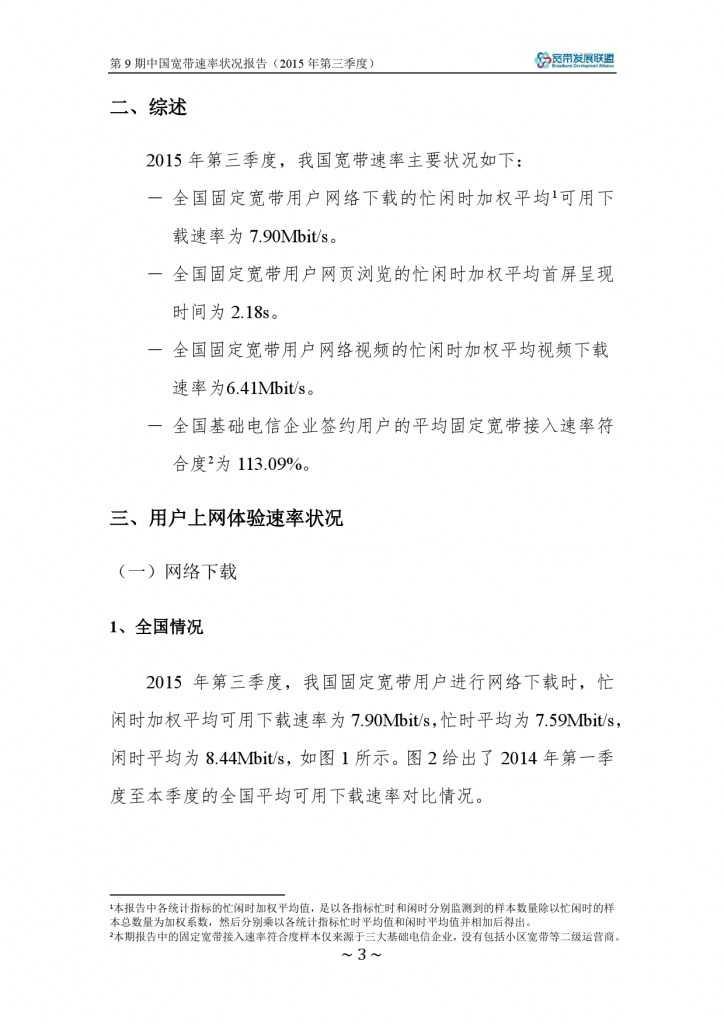 中国宽带速率状况报告-第09期(2015Q3)_000009