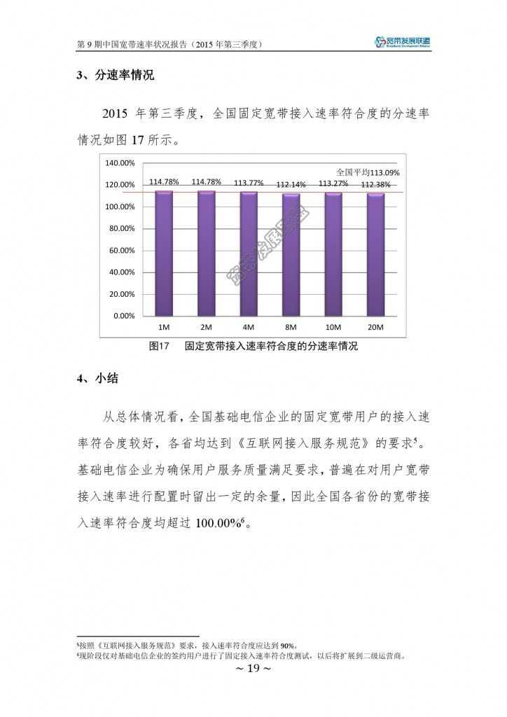 中国宽带速率状况报告-第09期(2015Q3)_000025