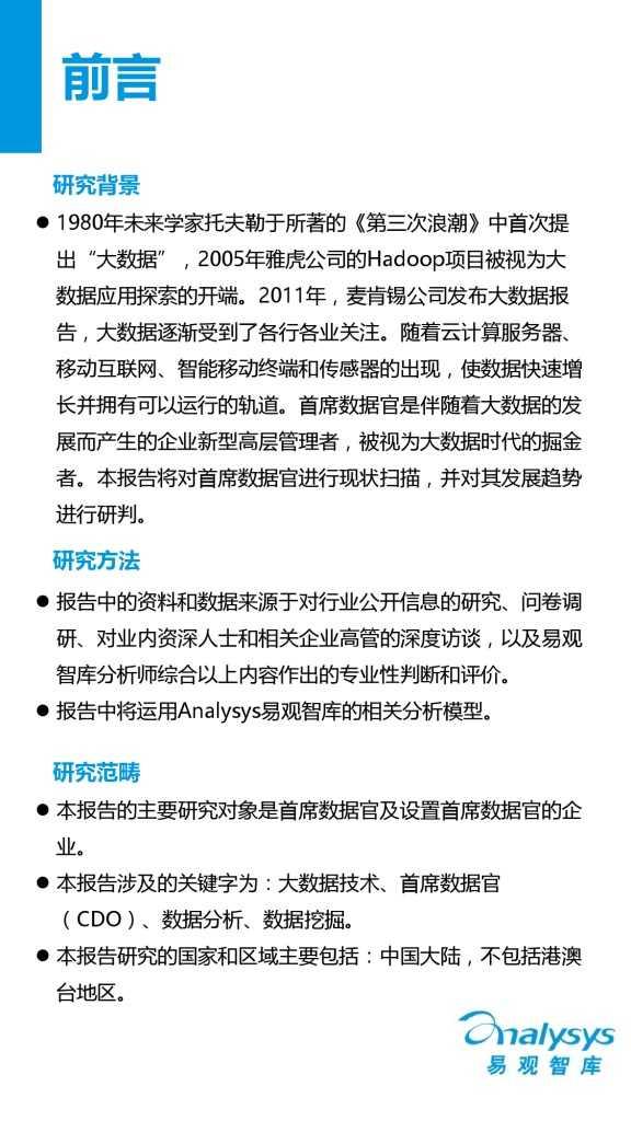 中国首席数据官(CDO)生态调研报告(精华版).pdf_000002