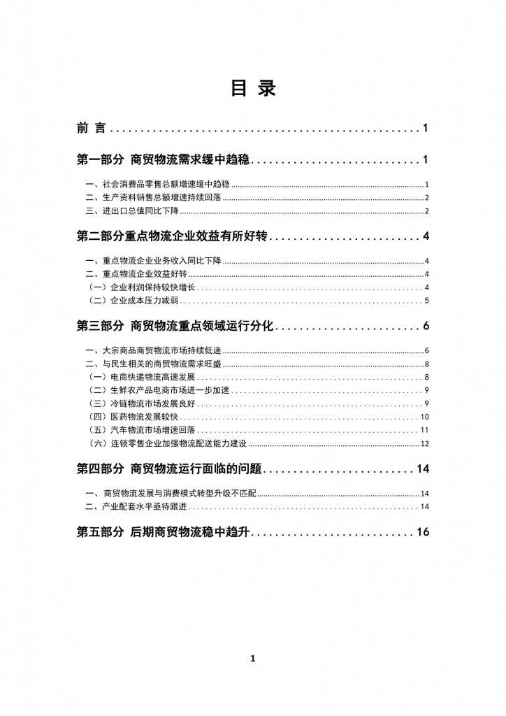 商务部:2015上半年中国商贸物流 运行报告_000002