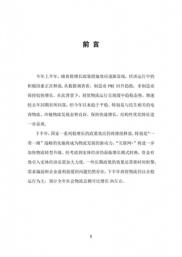 商务部:2015上半年中国商贸物流 运行报告_000003