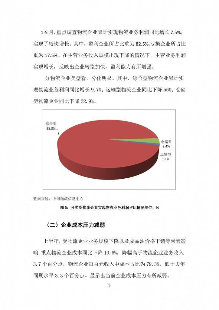 商务部:2015上半年中国商贸物流 运行报告_000008