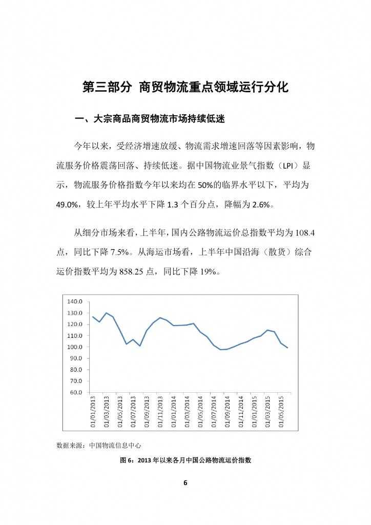 商务部:2015上半年中国商贸物流 运行报告_000009