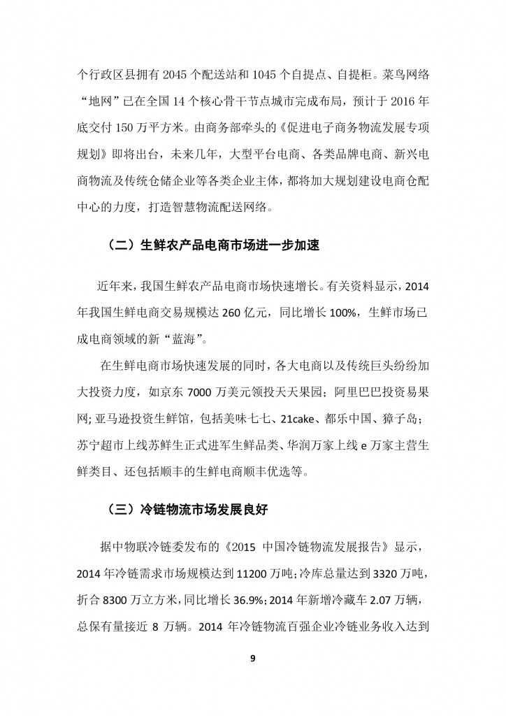 商务部:2015上半年中国商贸物流 运行报告_000012