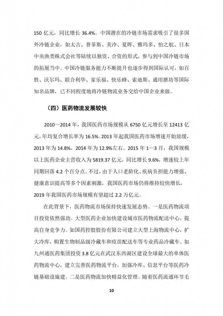 商务部:2015上半年中国商贸物流 运行报告_000013