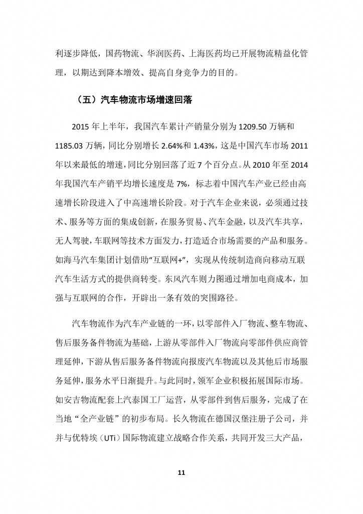 商务部:2015上半年中国商贸物流 运行报告_000014