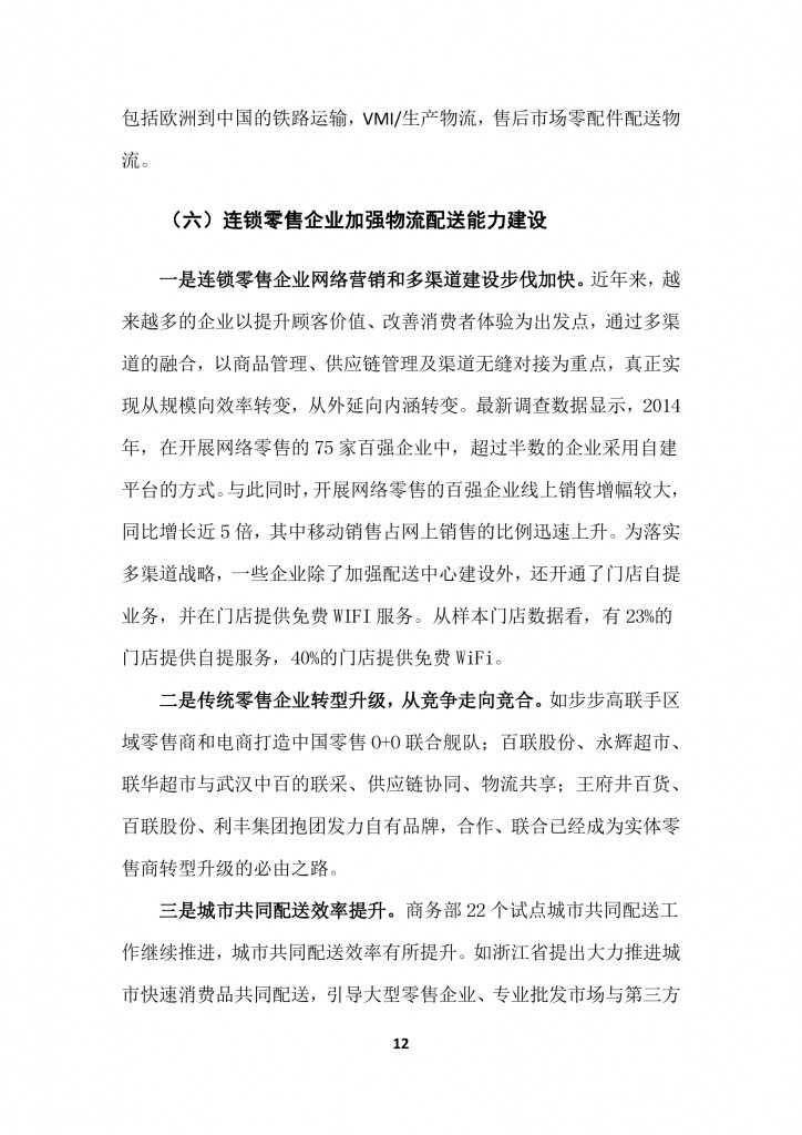 商务部:2015上半年中国商贸物流 运行报告_000015