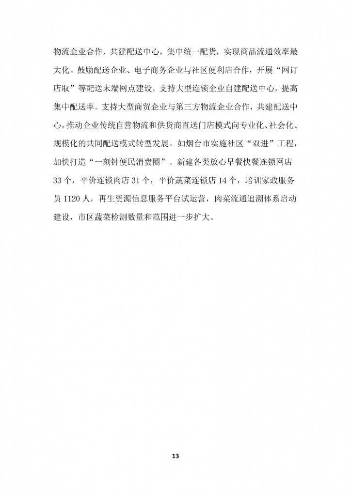 商务部:2015上半年中国商贸物流 运行报告_000016