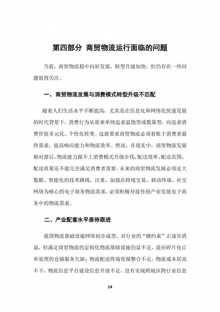 商务部:2015上半年中国商贸物流 运行报告_000017