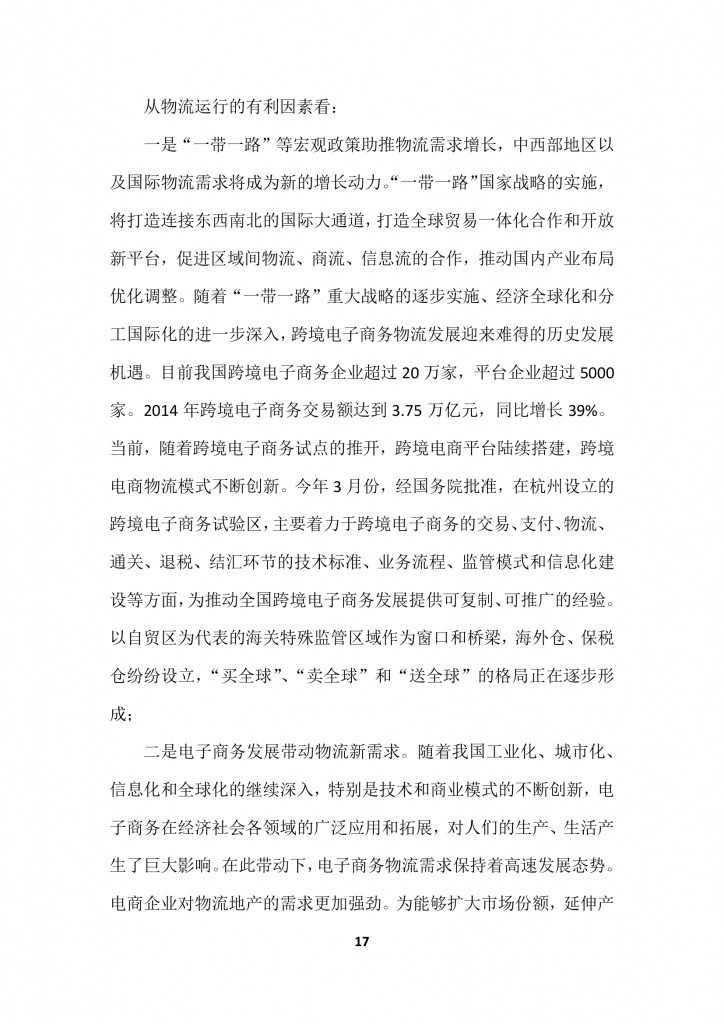 商务部:2015上半年中国商贸物流 运行报告_000020