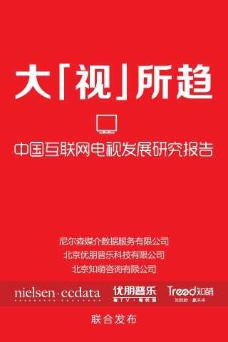 """大""""视""""所趋-2015中国互联网电视发展研究报告_000001"""