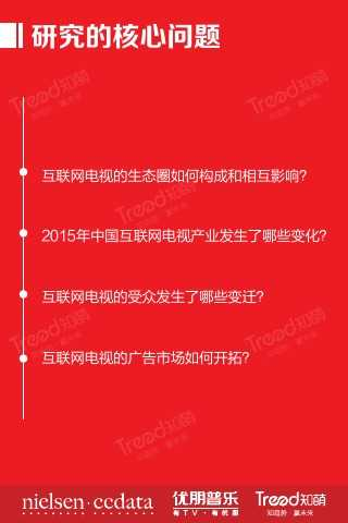 """大""""视""""所趋-2015中国互联网电视发展研究报告_000002"""