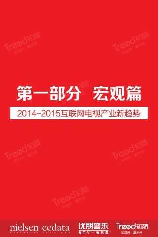 """大""""视""""所趋-2015中国互联网电视发展研究报告_000006"""