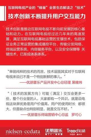 """大""""视""""所趋-2015中国互联网电视发展研究报告_000012"""