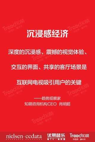 """大""""视""""所趋-2015中国互联网电视发展研究报告_000027"""