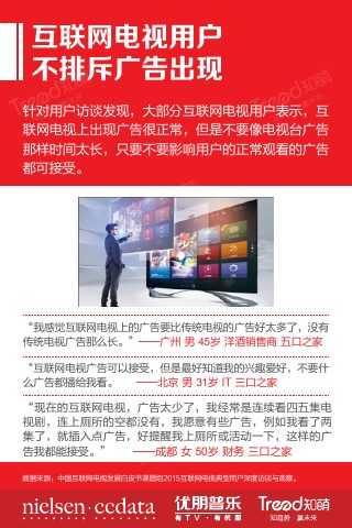 """大""""视""""所趋-2015中国互联网电视发展研究报告_000028"""