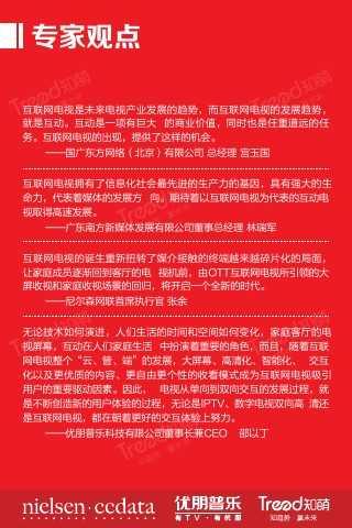 """大""""视""""所趋-2015中国互联网电视发展研究报告_000033"""