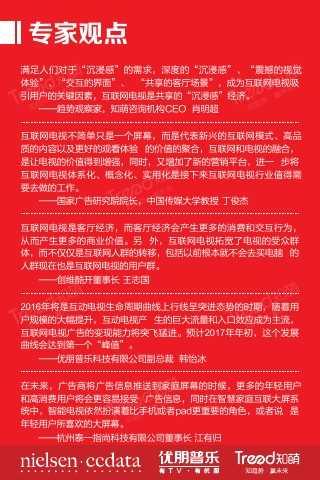 """大""""视""""所趋-2015中国互联网电视发展研究报告_000034"""