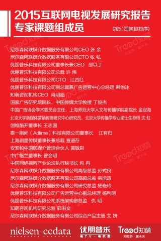 """大""""视""""所趋-2015中国互联网电视发展研究报告_000035"""