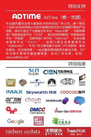 """大""""视""""所趋-2015中国互联网电视发展研究报告_000037"""