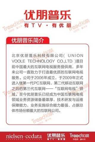 """大""""视""""所趋-2015中国互联网电视发展研究报告_000038"""