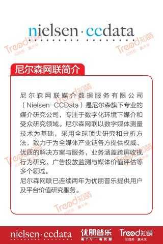 """大""""视""""所趋-2015中国互联网电视发展研究报告_000039"""
