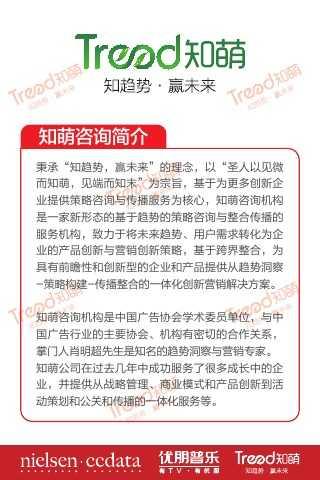 """大""""视""""所趋-2015中国互联网电视发展研究报告_000040"""