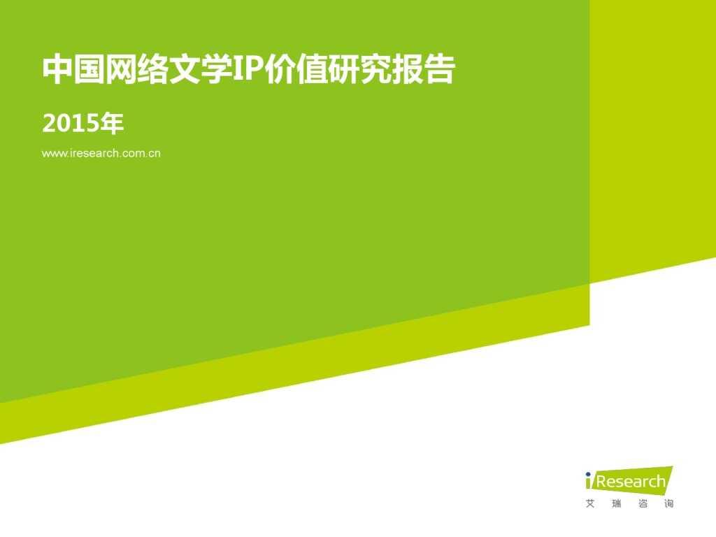 艾瑞咨询:2015年中国网络文学IP价值研究报告_000001