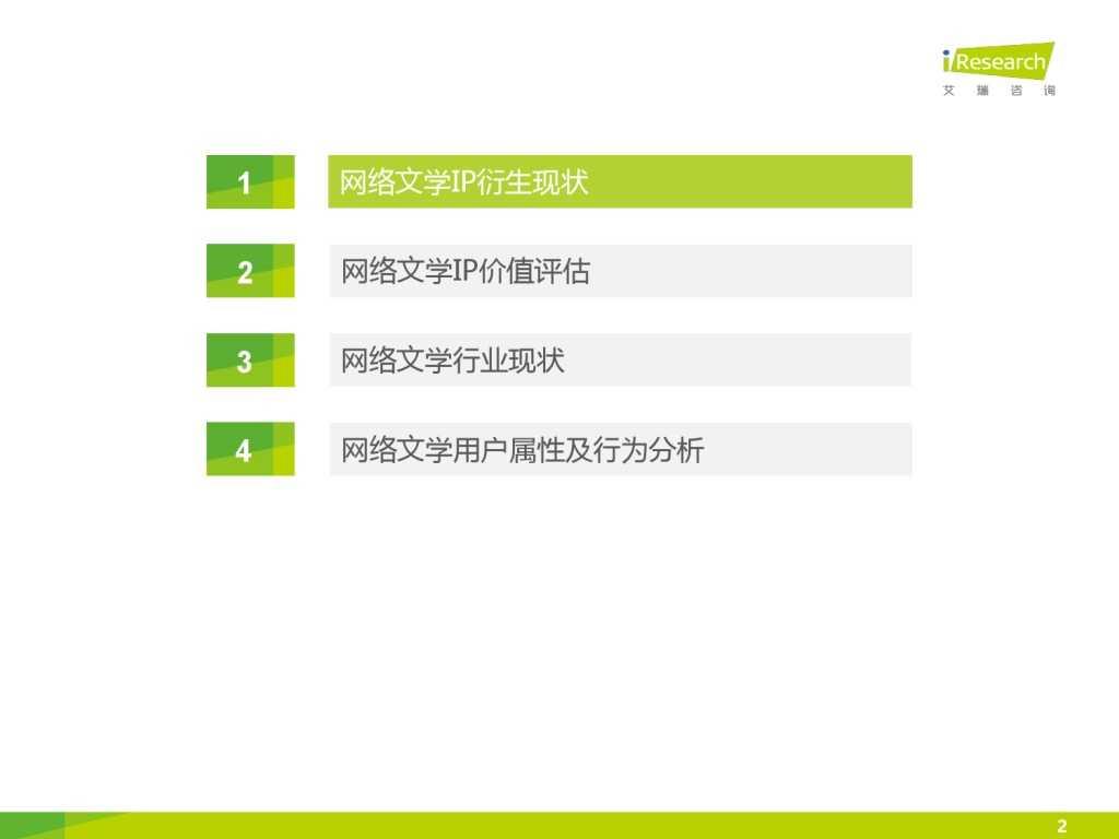 艾瑞咨询:2015年中国网络文学IP价值研究报告_000002
