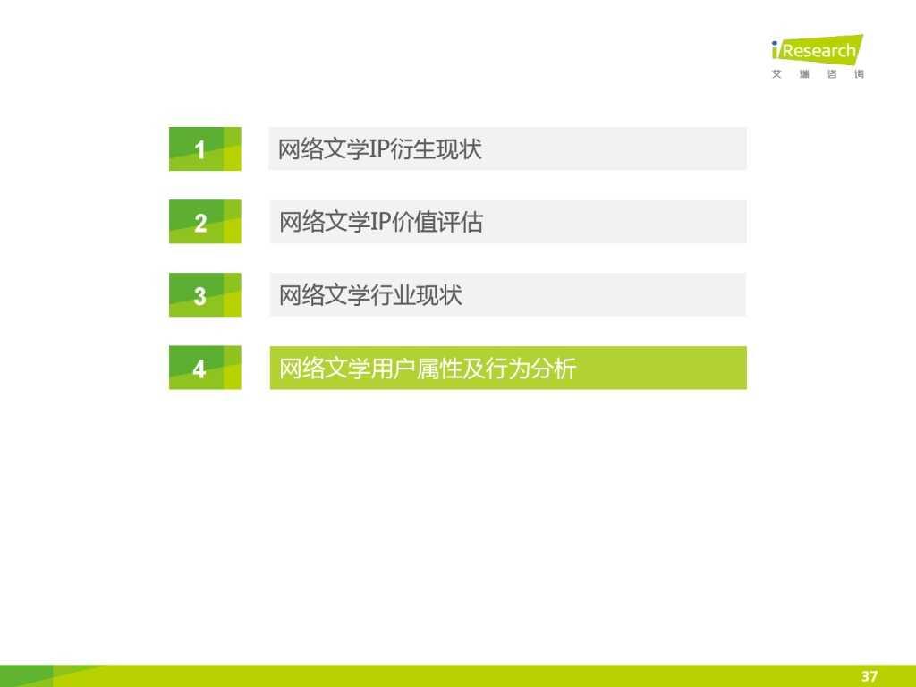艾瑞咨询:2015年中国网络文学IP价值研究报告_000037