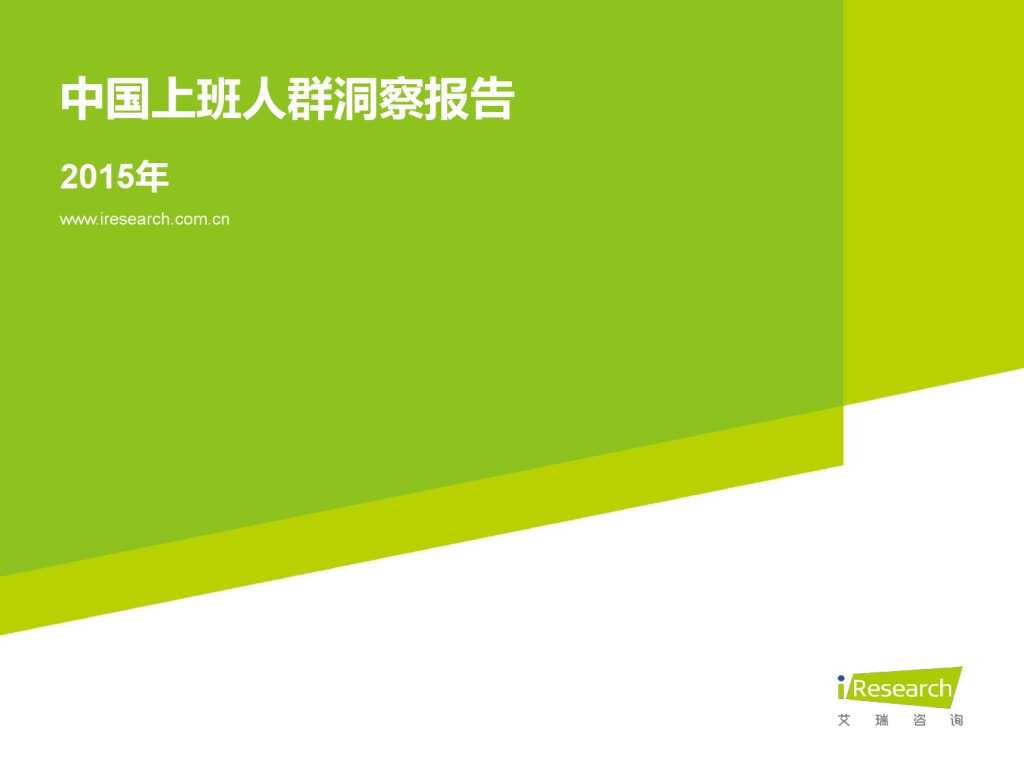艾瑞_2015年中国上班人群洞察报告_000001