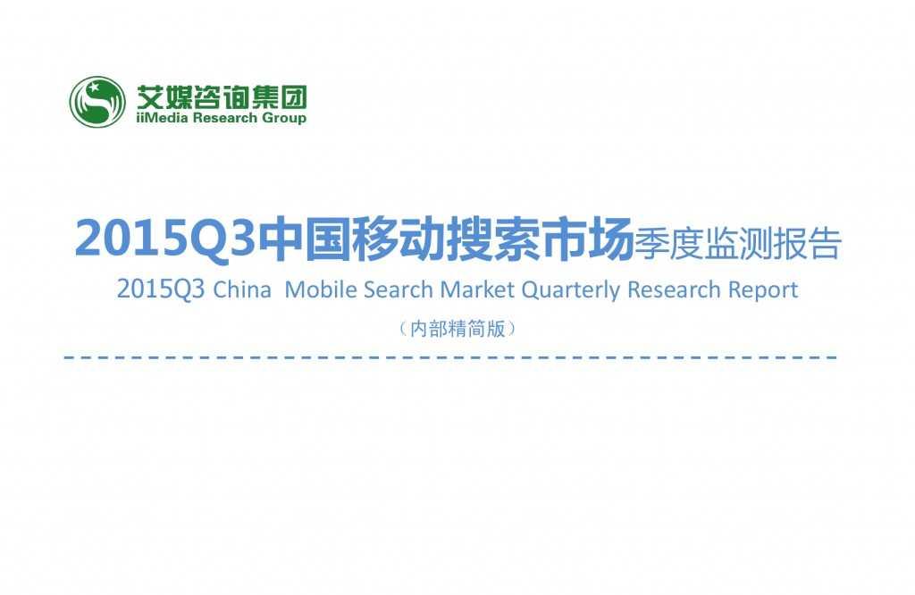 1. 艾媒咨询:2015年Q3中国手机搜索市场研究报告_000001