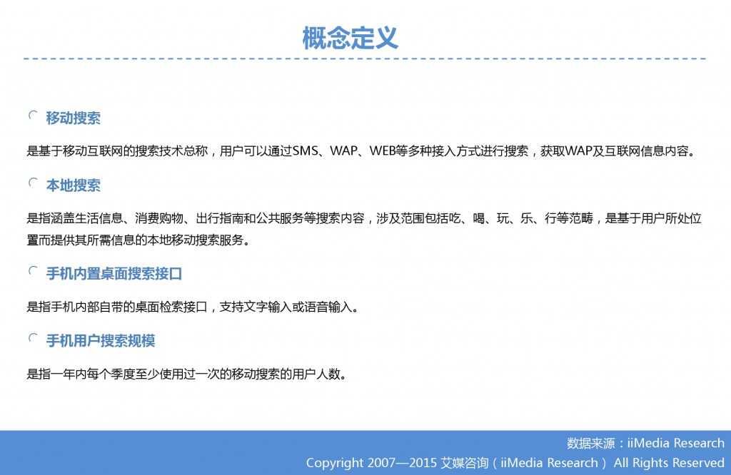 1. 艾媒咨询:2015年Q3中国手机搜索市场研究报告_000004