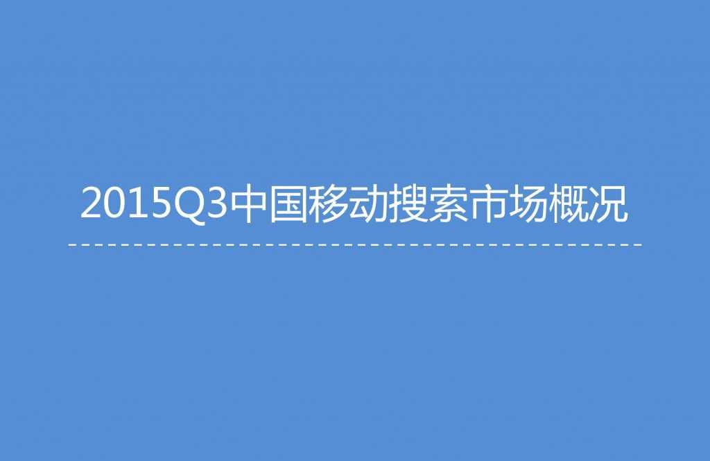 1. 艾媒咨询:2015年Q3中国手机搜索市场研究报告_000005