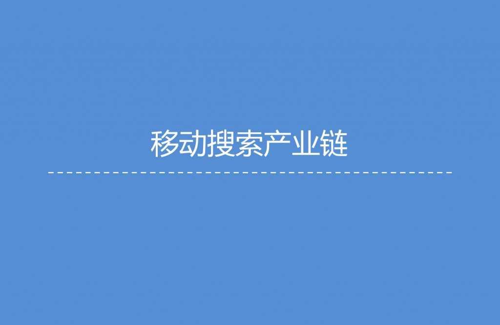 1. 艾媒咨询:2015年Q3中国手机搜索市场研究报告_000009
