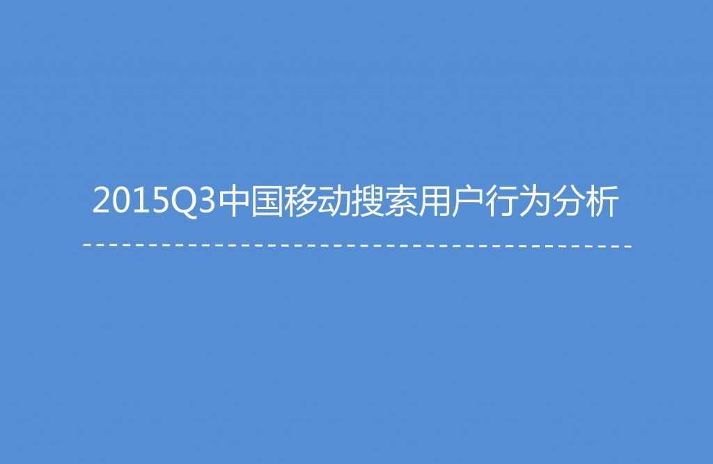 1. 艾媒咨询:2015年Q3中国手机搜索市场研究报告_000014