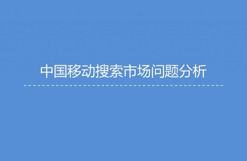 1. 艾媒咨询:2015年Q3中国手机搜索市场研究报告_000025