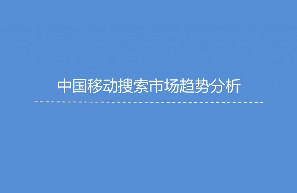 1. 艾媒咨询:2015年Q3中国手机搜索市场研究报告_000027
